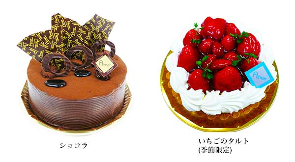Aimer エメ デコレーションケーキ4
