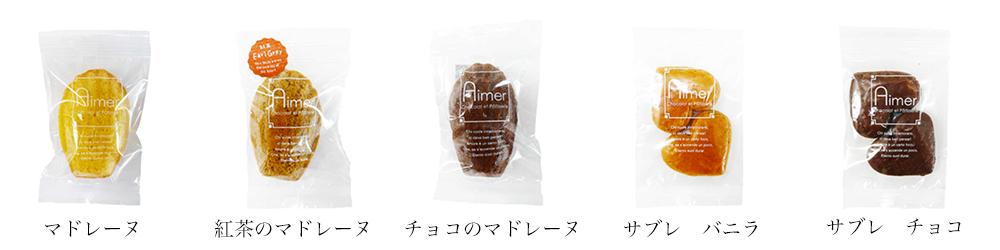 Aimer エメ Sec3