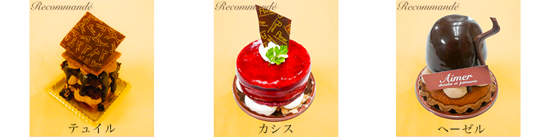Aimer エメ recommend