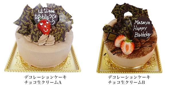 Aimer エメ デコレーションケーキ2