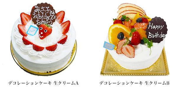 Aimer エメ デコレーションケーキ1
